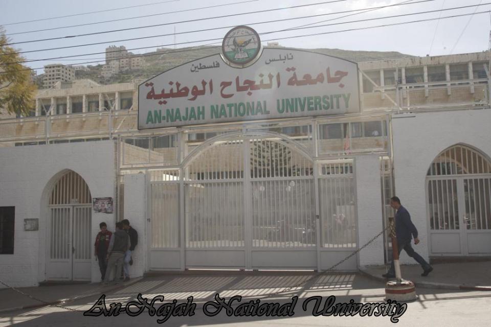 جولة بالصور  في جامعة فلسطينة عريقة Old%20Campus%20(34)