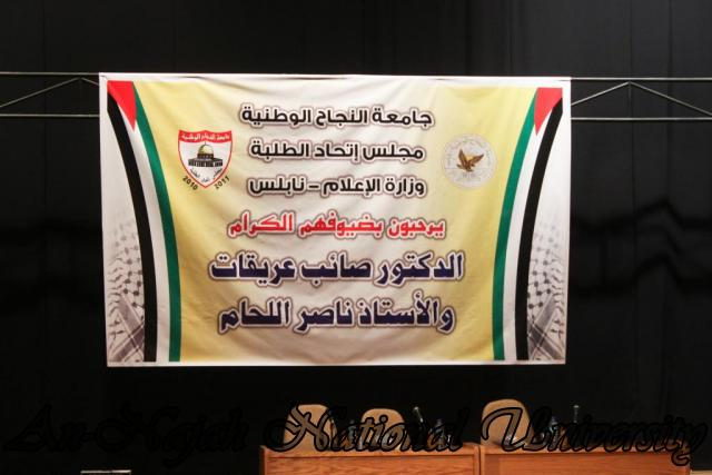 ندوة د.صائب عرقات، وناصر اللحام حول تصريحات قناة الجزيرة 1