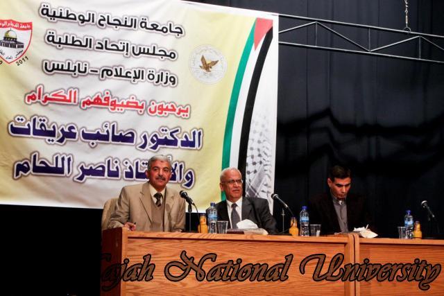 ندوة د.صائب عرقات، وناصر اللحام حول تصريحات قناة الجزيرة 12