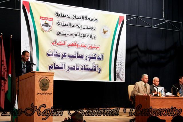 ندوة د.صائب عرقات، وناصر اللحام حول تصريحات قناة الجزيرة 3