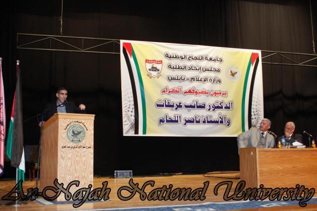 ندوة د.صائب عرقات، وناصر اللحام حول تصريحات قناة الجزيرة 34