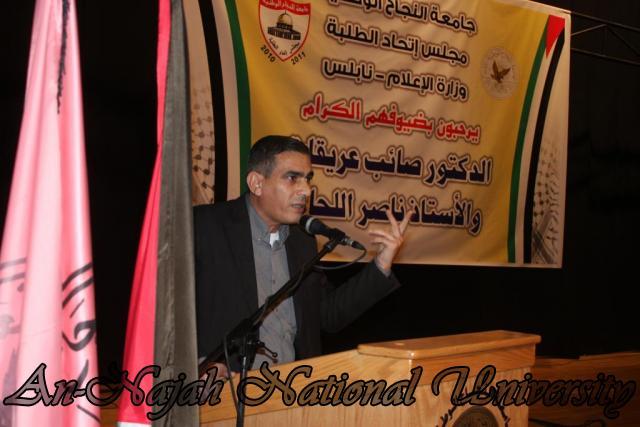 ندوة د.صائب عرقات، وناصر اللحام حول تصريحات قناة الجزيرة 38