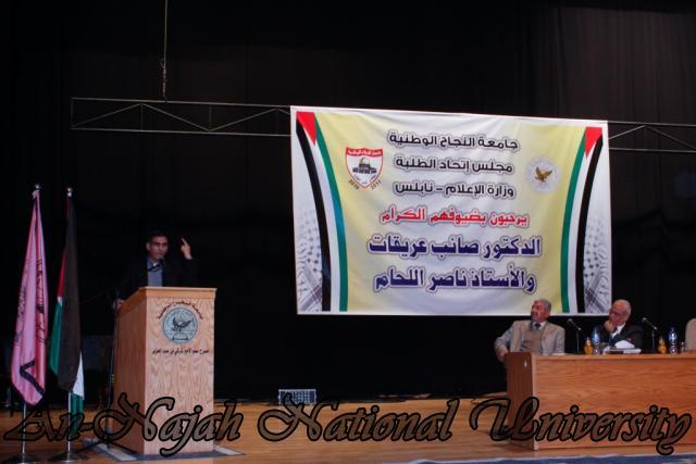 ندوة د.صائب عرقات، وناصر اللحام حول تصريحات قناة الجزيرة 41