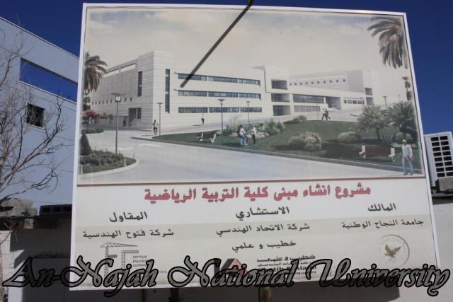 افتتاح كلية التربية الرياضية