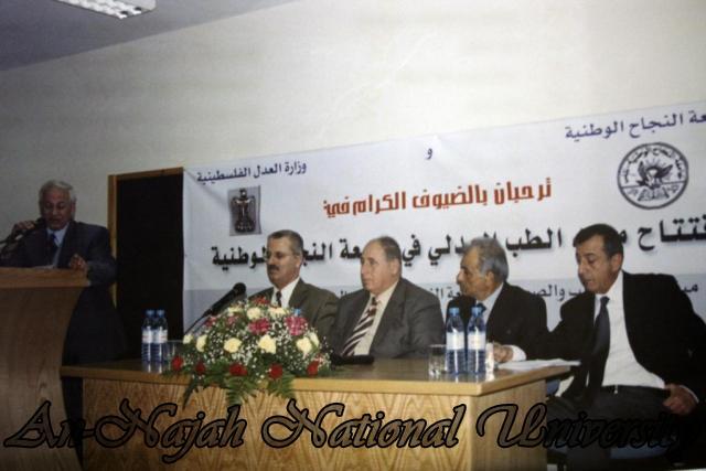 افتتاح معهد الطب العدلي في كلية الصيدلة
