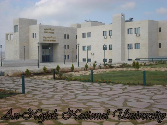 كلية العلوم والبصريات - الحرم الجديد