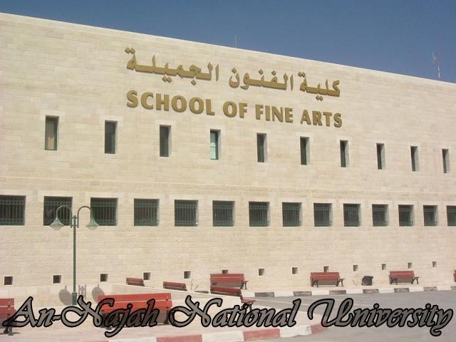 كلية الفنون الجميلة - الحرم الجديد