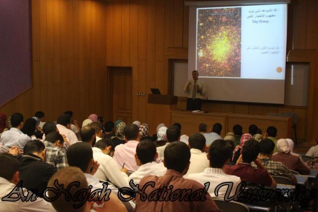 اللقاء المشترك بين كلية العلوم وكلية الشريعة حول نشاة الكون (4)