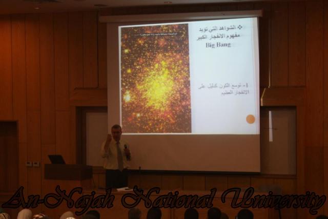 اللقاء المشترك بين كلية العلوم وكلية الشريعة حول نشاة الكون (5)