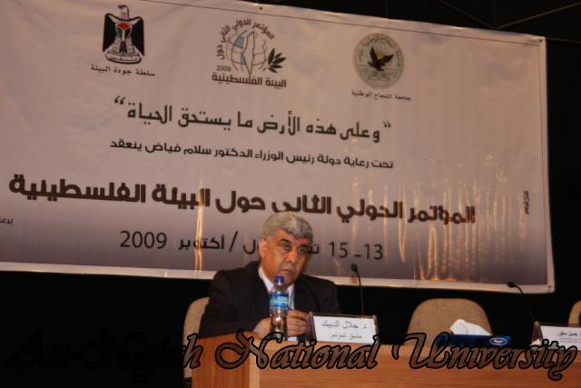 المؤتمر الدولي الثاني حول البيئة الفلسطينية