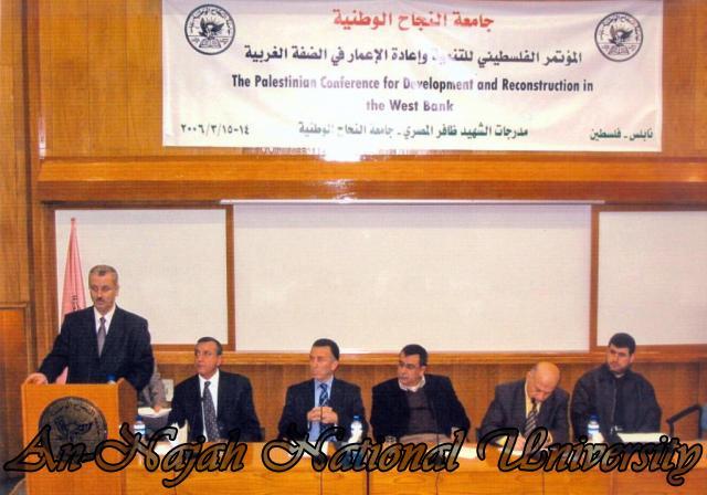 المؤتمر الفلسطيني للتنمية وإعادة الإعملر في الضفة الغربية