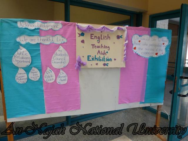 المعرض الثاني للوسائل التعليمية