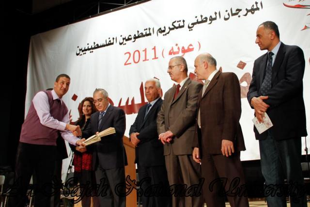 المهرجان الوطني لتكريم المتطوعين الفلسطينيين عونه 2011 4