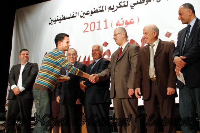 المهرجان الوطني لتكريم المتطوعين الفلسطينيين عونه 2011 7
