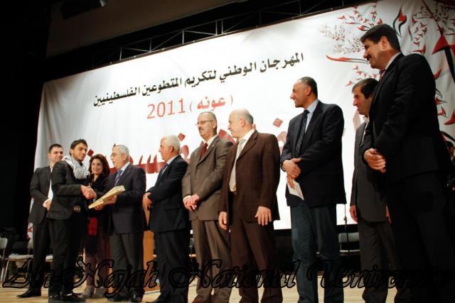 المهرجان الوطني لتكريم المتطوعين الفلسطينيين عونه 2011 8