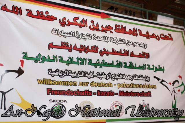 بطولة الصداقة الفلسطينية الالمانية للكراتيه