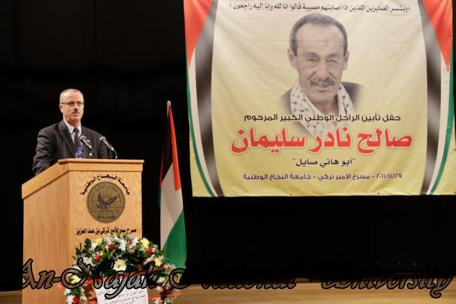 حفل تأبين المرحوم أبو هاني صايل   رئيس لجان الإصلاح في محافظة نابلس 10