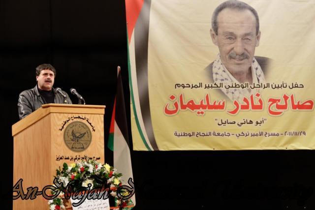 حفل تأبين المرحوم أبو هاني صايل   رئيس لجان الإصلاح في محافظة نابلس 20