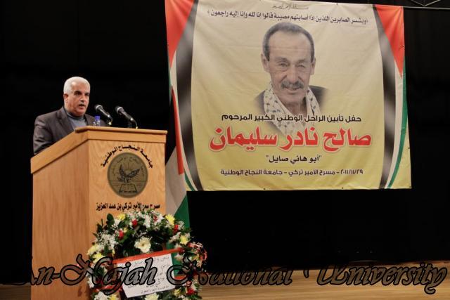 حفل تأبين المرحوم أبو هاني صايل   رئيس لجان الإصلاح في محافظة نابلس 6