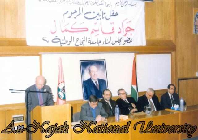 حفل تأبين المرحوم جواد قاسم كمال عضو مجلس امناء الجامعة