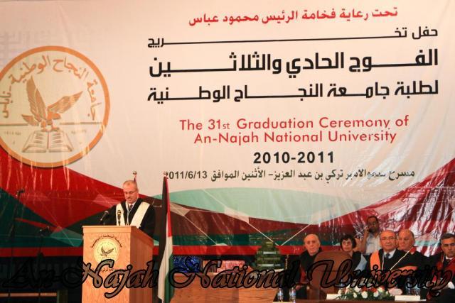 حفل تخريج اوائل الجامعة   الفوج الحادي والثلاثين 15