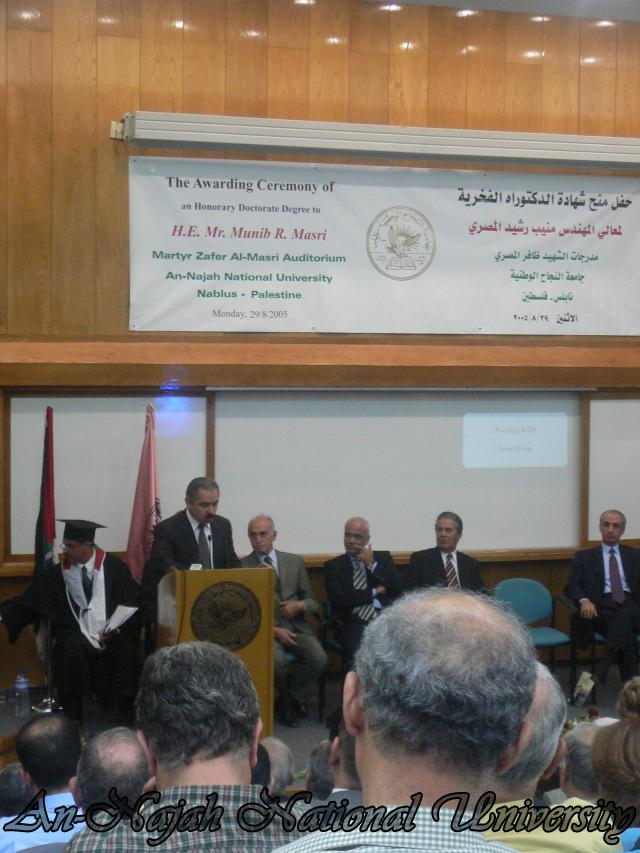حفل منح شهادة الدكتوراه الفخرية لمنيب المصري