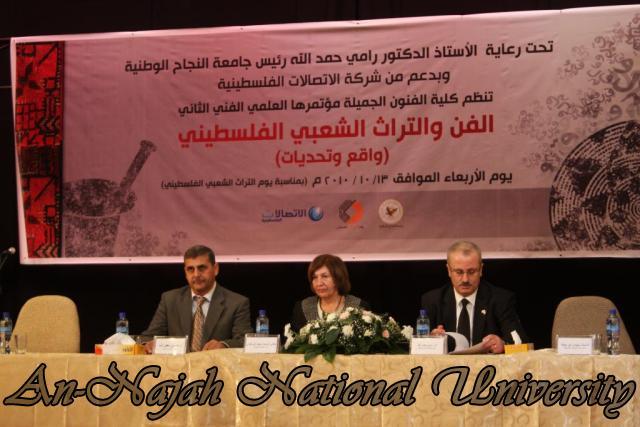 مؤتمر التراث الثاني واقع وتحديات (98)