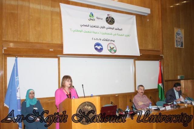 مؤتمر التعزيز الصحي (23)