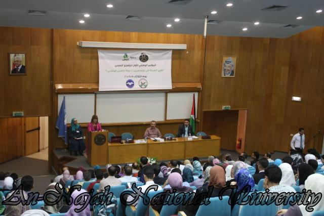مؤتمر التعزيز الصحي (33)