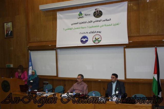 مؤتمر التعزيز الصحي (45)