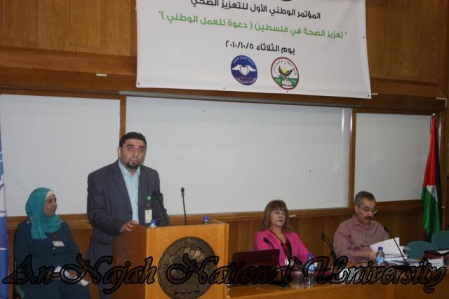 مؤتمر التعزيز الصحي (78)
