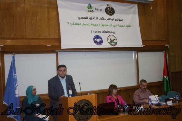 مؤتمر التعزيز الصحي (79)