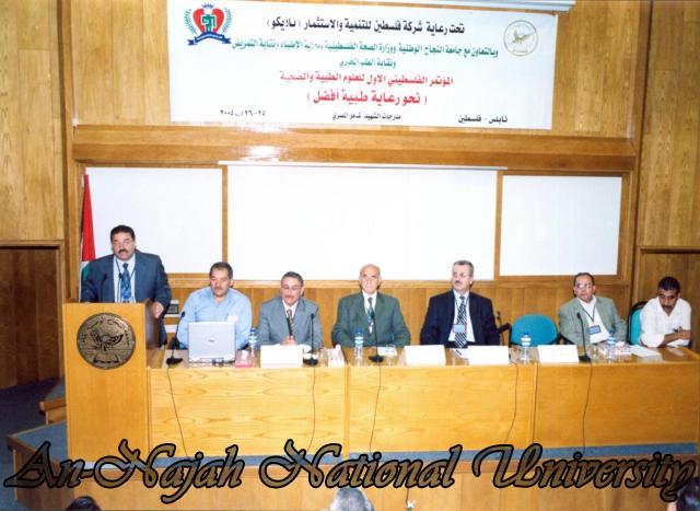 مؤتمر العلوم الطبية