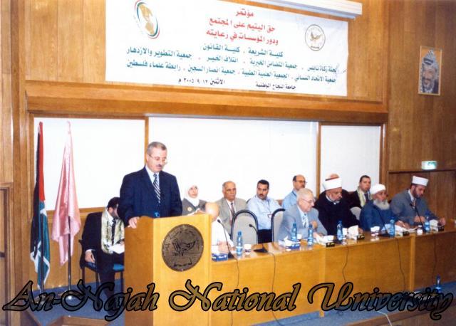 مؤتمر حق اليتيم