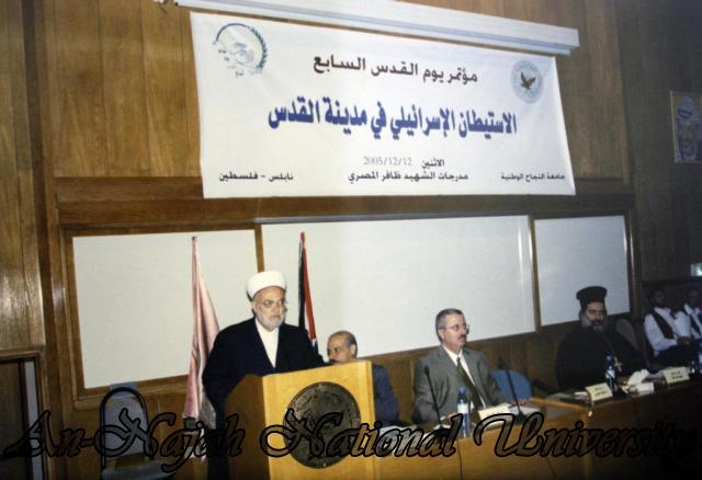 مؤتمر يوم القدس السابع