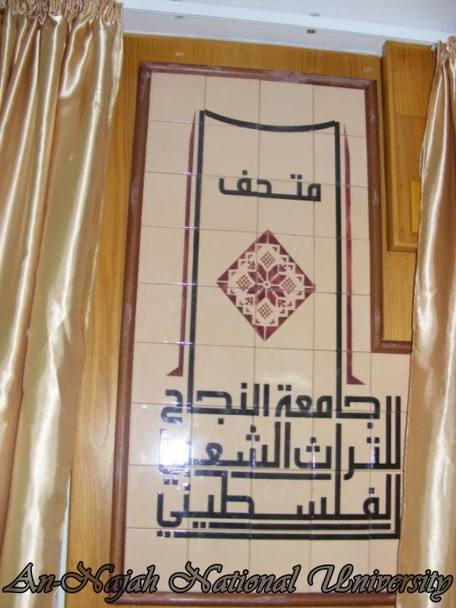 متحف جامعة النجاح