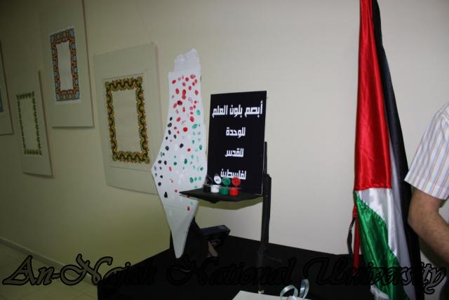 متحف جامعة النجاح الوطنية للتراث الشعبي الفلسطيني