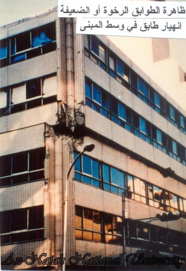 مختبرات الزلازل