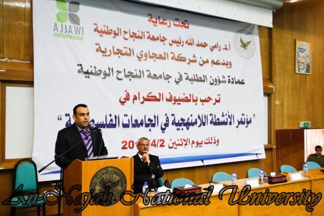 02.04.2012 مؤتمر الأنشطة اللامنهجية في الجامعات الفلسطينية 12