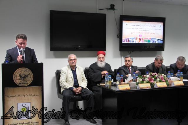 03.04.2012  معرض التراث والثقافة السامرية