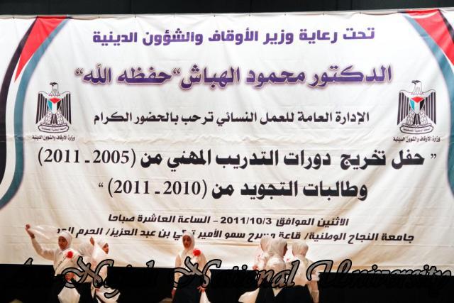 03.10.2011, حفل تكريم حافظات القران الكريم 17