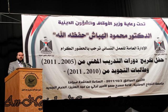 03.10.2011, حفل تكريم حافظات القران الكريم 20