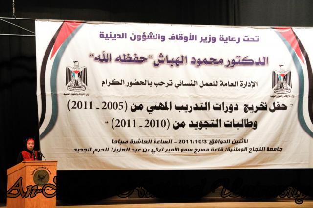 03.10.2011, حفل تكريم حافظات القران الكريم 8