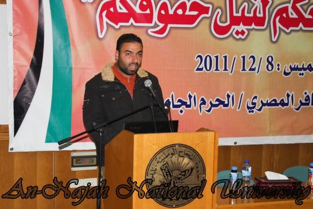 08.12.2011 حفل تكريم طلبة الجامعة من أصحاب الحاجات الخاصة 3