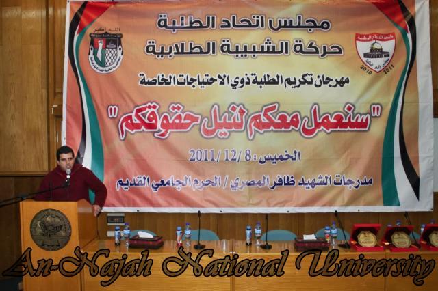 08.12.2011 حفل تكريم طلبة الجامعة من أصحاب الحاجات الخاصة 5