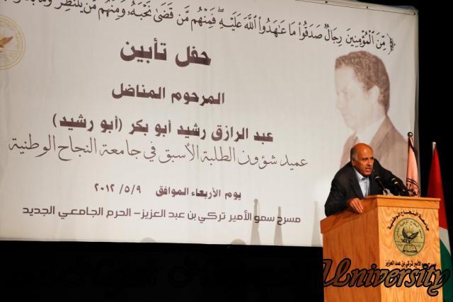 09.05.2012  حفل تأبين المرحوم المناضل عبد الرازق رشيد أبو بكر 12