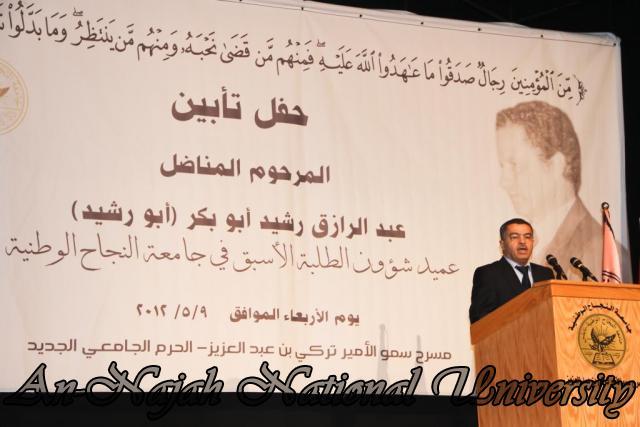 09.05.2012  حفل تأبين المرحوم المناضل عبد الرازق رشيد أبو بكر 15