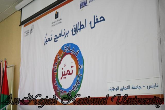 09.10.2012, حفل اطلاق برنامج تميز 1