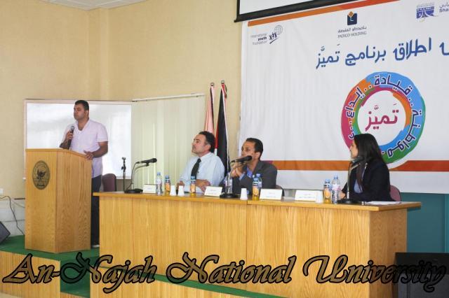 09.10.2012, حفل اطلاق برنامج تميز 11