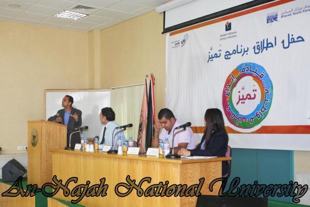 09.10.2012, حفل اطلاق برنامج تميز 15